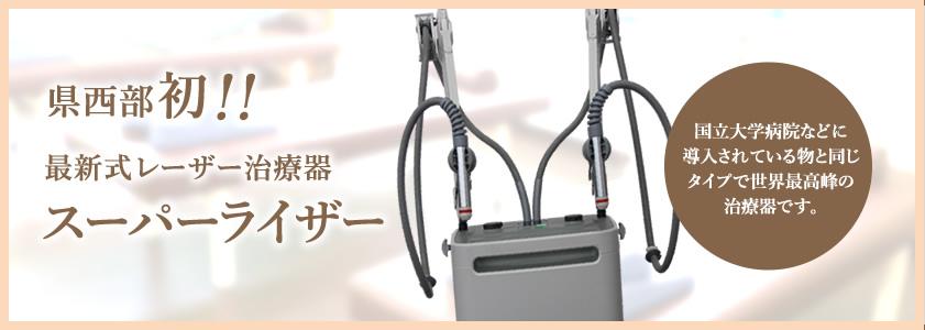 県西部初!!最新式レーザー治療器スーパーライザー